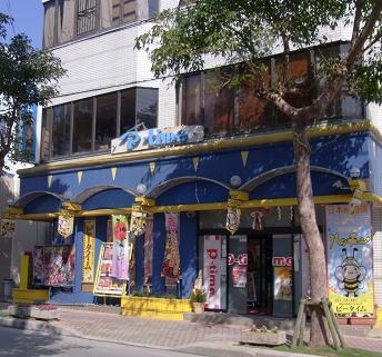 ピータイム石垣店