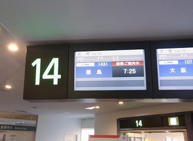 徳島行14番G