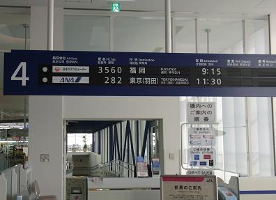 徳島~福岡搭乗案内