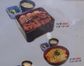 うな重1000円!