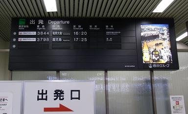 徳之島空港②搭乗