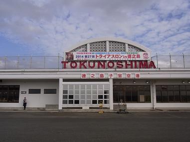 徳之島空港①