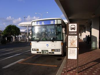名瀬行きバス