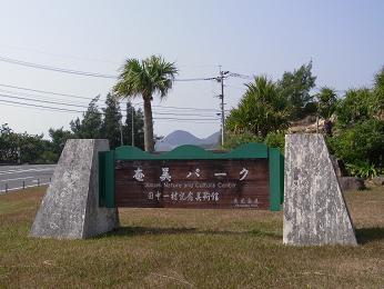 奄美パーク入口
