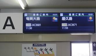 福岡空港 奄美行き案内