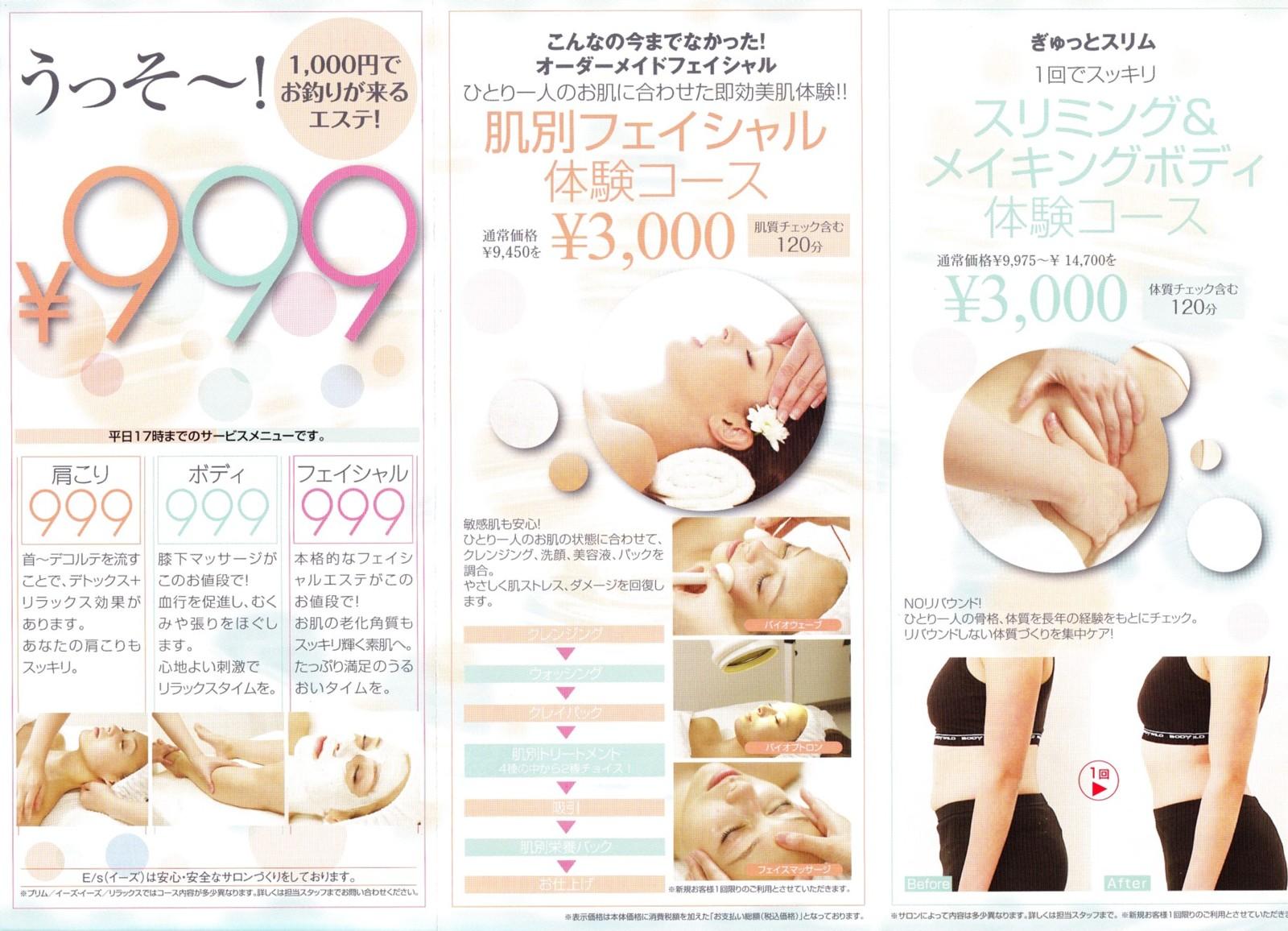 999円エステ
