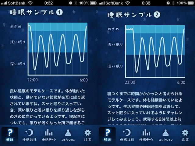 pr-iphone-app-review-gussuri-nya02.jpg
