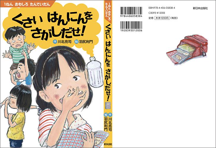 装丁/児童書