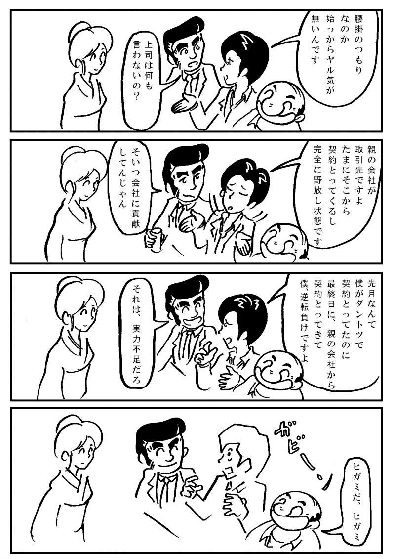 25-02_convert.jpg