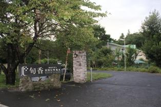 大山ホテル1