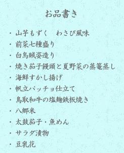 20120814お品書