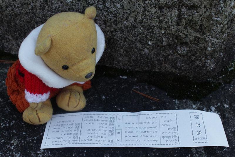 2013 大垣八幡神社おみくじ 中吉