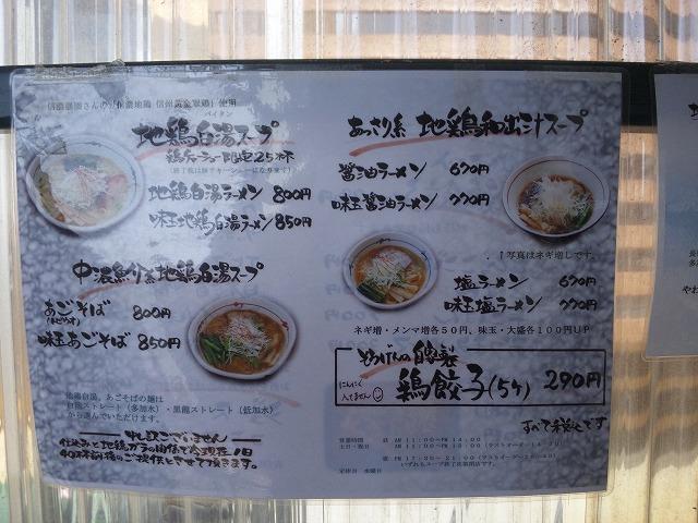 そうげんラーメン_地鶏白湯01