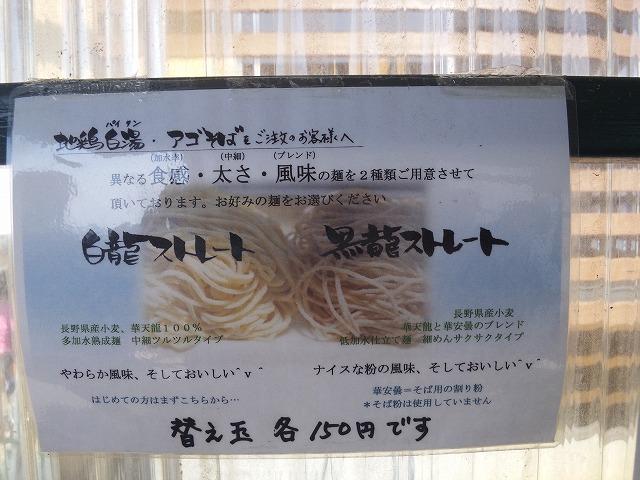 そうげんラーメン_地鶏白湯02