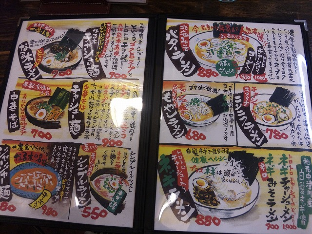なる木_なる木チャーシュー麺01