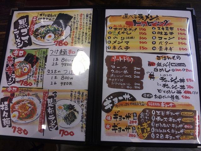 なる木_なる木チャーシュー麺02