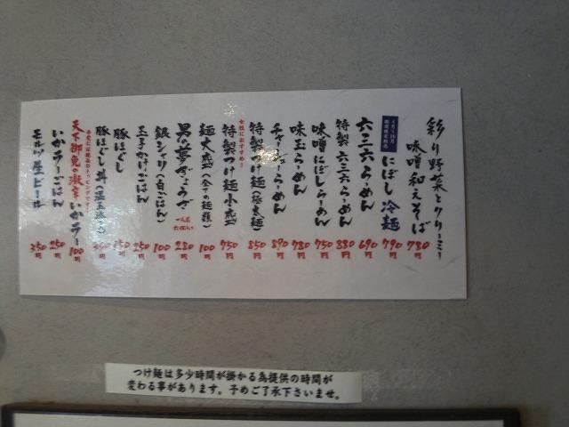 六三六_特製つけ麺01