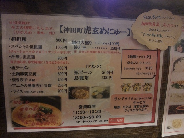神田町 虎玄_坦坦つけ麺01