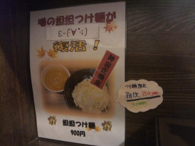 神田町 虎玄_坦坦つけ麺02
