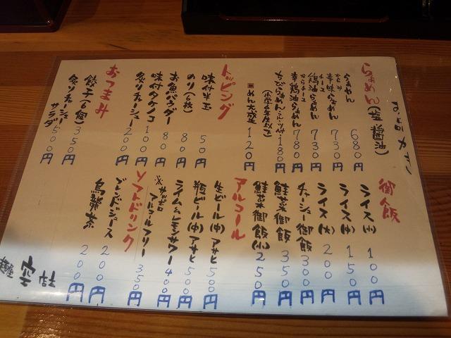 麺屋 空_鶏そば01