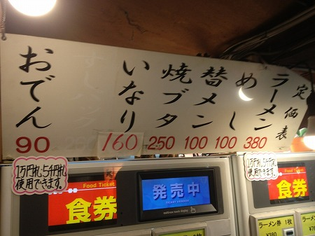 福岡グルメ (1)