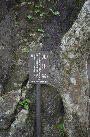 筑波山_20120519_494