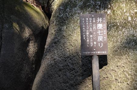 筑波山_20120519_465