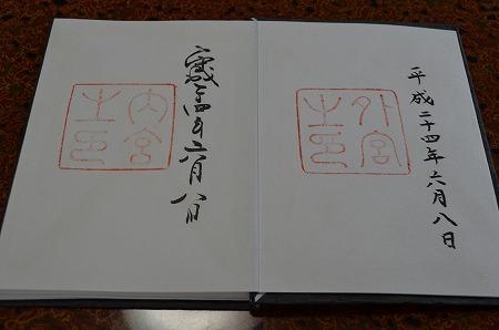 お伊勢参り__08