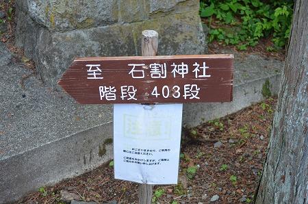 石割山__08