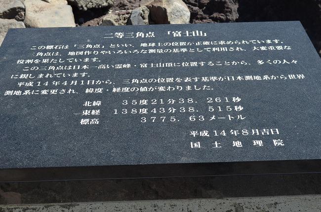 富士山_169 (199)