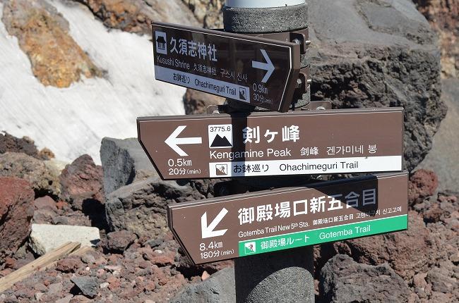 富士山_169 (181)