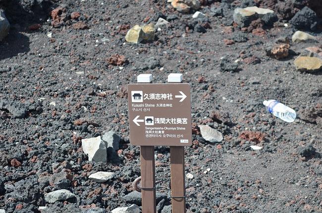 富士山_169 (171)