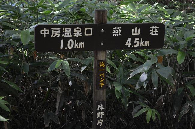 燕岳1 (68)