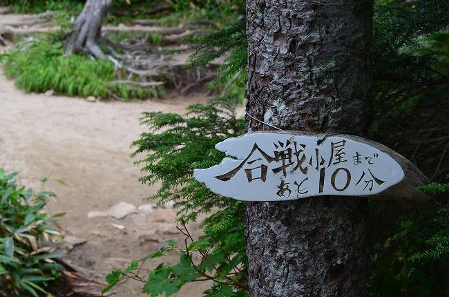 燕岳1 (140)