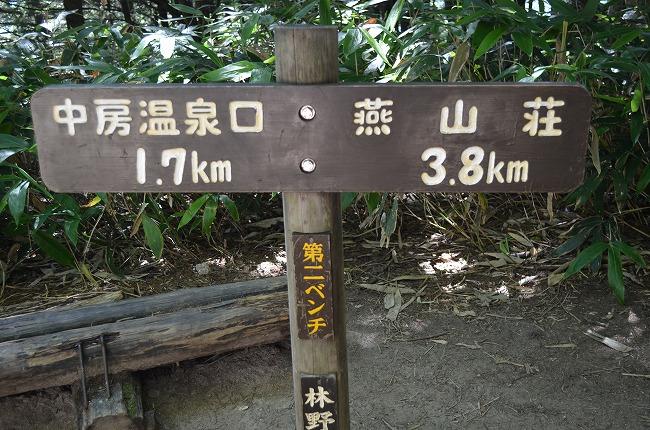 燕岳1 (96)