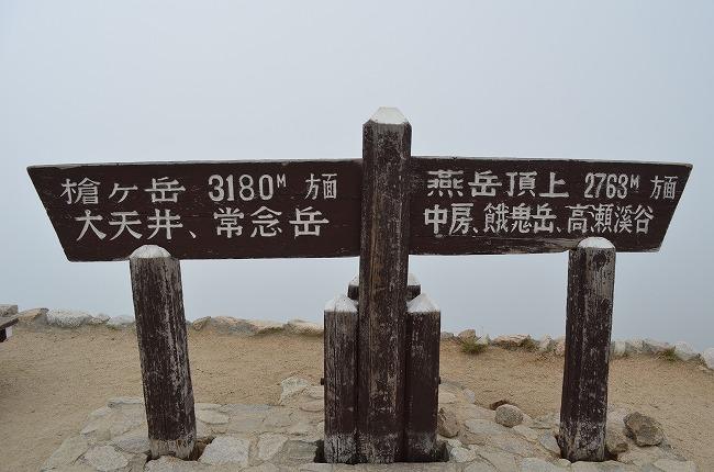 燕岳1 (221)