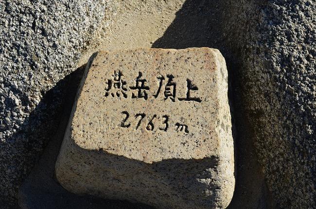 燕岳2 (122)
