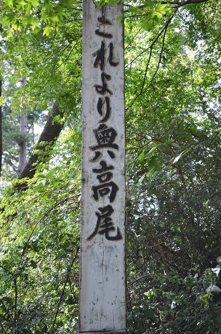 高尾山__30