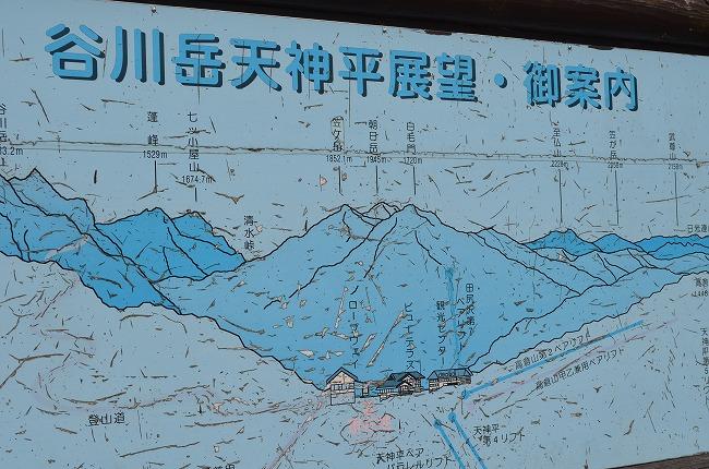 谷川岳__43