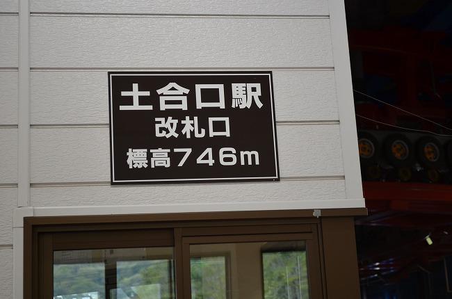 谷川岳__23