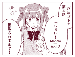 ひめゴト+4話