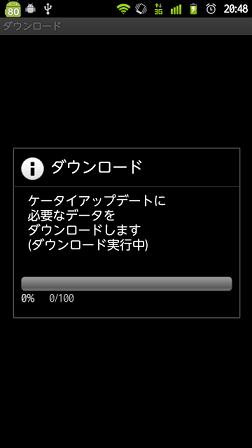 arrows z isw11fアップデート中画面