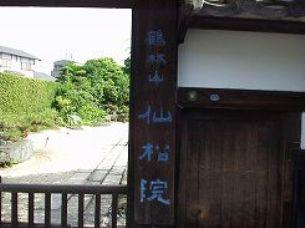 鶴林山仙松院