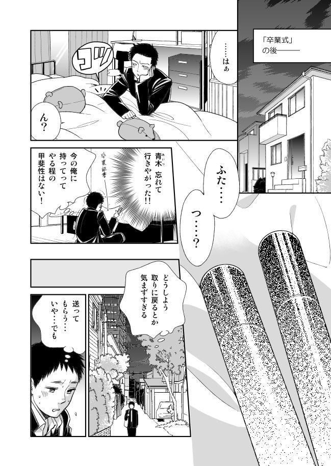 2012年秋号ペーパー漫画1