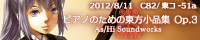 ASHI-0009 / ピアノのための東方小品集 Op.3