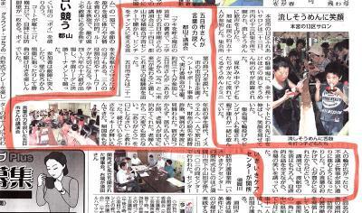 郡山・出張専門足つぼ足もみ士_たけろぐ_五日市剛さん講演会in郡山 講演の様子が福島民報の記事として掲載されました