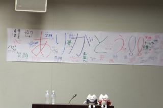 郡山・出張専門足つぼ足もみ士_たけろぐ_五日市剛さん講演会にてミニバスの子達が演題を手書きで書いてくれました。それぞれの夢や目標がこめられています!わらびーちゃんも応援してくれるはず(~o~)