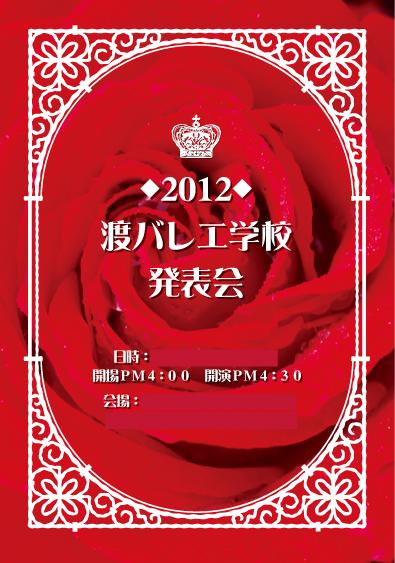 渡バレエ2012