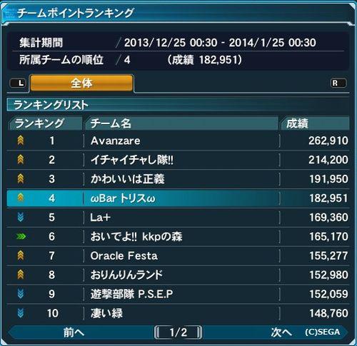 2014-01-24-231328.jpg