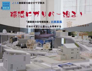 JIA建築家大会2012